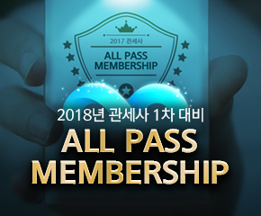 2017 관세사 All Pass Membership